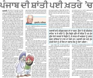 Kuldip Nayar's article opposing Sikh memorial for Saka Darbar Sahib (1984). This article was published in Jag Bani newspaper on June 20, 2012. Click on Image for Larger view.