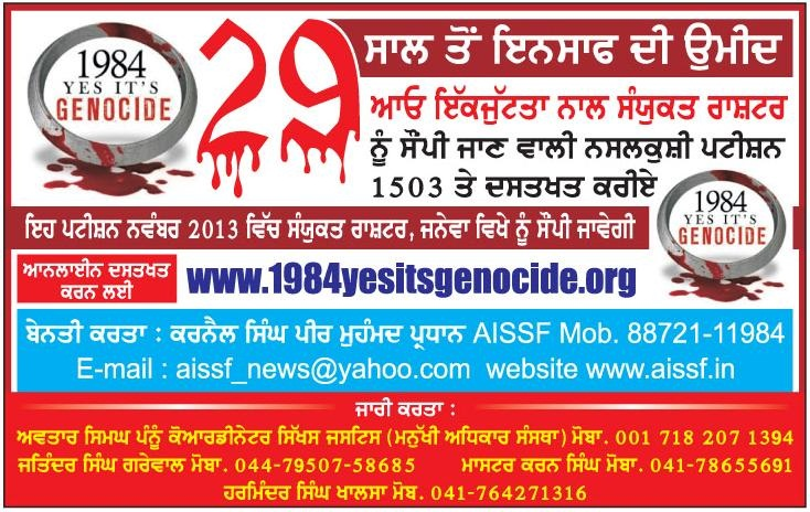 Appeal to sign the Sikh genocide petition