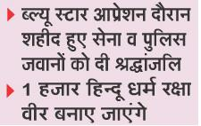 Hindu Organizations announced to recruit Hindus for their armed force, called Hindu Dharma Raksha Vir - A news clip from a Hindi Daily in this regard.
