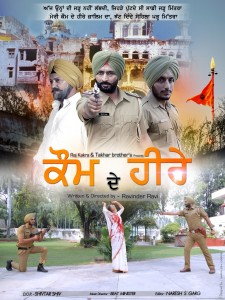 Another poster of Raj Kakra's movie – Kaum De Heere that has appeared on 'PunjabSpectrum'