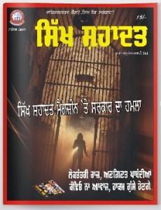 Sikh Shahadat Magazine (September 2009)