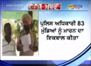 Surjit Singh SI exposes fake encounters by Punjab police